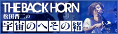 "THE BACK HORN 松田晋二の""宇宙のへその緒""【第一回】"