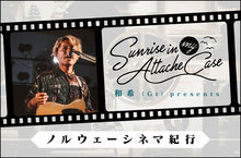 "Sunrise In My Attache Case、和希(Gt)presents ""ノルウェーシネマ紀行"""