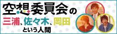 空想委員会の「三浦、佐々木、岡田という人間」【第20回】