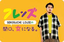 """フレンズ SEKIGUCHI LOUIEの""""関口、女になる。""""【第4回】"""