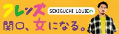 """フレンズ SEKIGUCHI LOUIEの""""関口、女になる。""""【第2回】"""