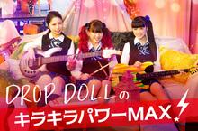 """DROP DOLLの""""キラキラパワーMAX!""""【最終回】"""