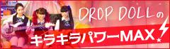 """DROP DOLLの""""キラキラパワーMAX!""""【第3回】"""