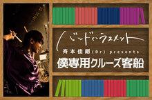 """バンドハラスメント、斉本佳朗(Dr) presents """"僕専用クルーズ客船"""""""
