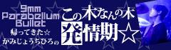 """9mm Parabellum Bullet 帰ってきた☆かみじょうちひろの""""この木なんの木 発情期☆""""【第3回】"""