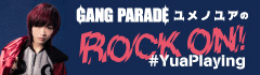 "GANG PARADE ユメノユアの""ROCK ON!#YuaPlaying""【第4回】"