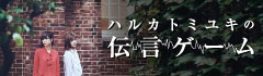 ハルカトミユキの「伝言ゲーム」【第35回】