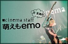 cinema staff 「萌えもemo」【第53回】