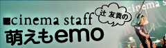 cinema staff 「萌えもemo」【第50回】