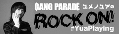 "GANG PARADE ユメノユアの""ROCK ON!#YuaPlaying""【第6回】"