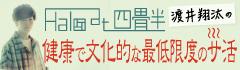 """Halo at 四畳半 渡井翔汰の""""健康で文化的な最低限度のサ活""""【第四回】"""