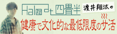 "Halo at 四畳半 渡井翔汰の""健康で文化的な最低限度のサ活""【第一回】"