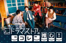 """ドラマストアの「""""コレ""""推し!」【第7回】"""