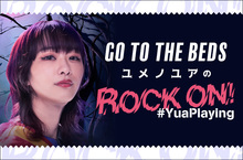 """GO TO THE BEDS ユメノユアの""""ROCK ON!#YuaPlaying""""【第8回】"""