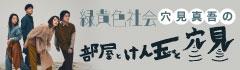 """緑黄色社会 穴見真吾の""""部屋とけん玉と穴見""""【第4回】"""