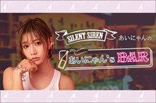 """SILENT SIREN あいにゃんの""""あいにゃん's BAR""""【第6回】"""