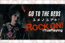 """GO TO THE BEDS ユメノユアの""""ROCK ON!#YuaPlaying""""【第12回】"""