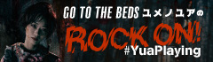"GO TO THE BEDS ユメノユアの""ROCK ON!#YuaPlaying""【第12回】"