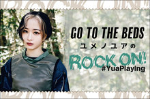 """GO TO THE BEDS ユメノユアの""""ROCK ON!#YuaPlaying""""【第14回】"""
