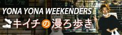 YONA YONA WEEKENDERSキイチの漫ろ歩き【第1回】