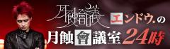 """月蝕會議エンドウ.の""""月蝕會議室24時""""【第1回】"""