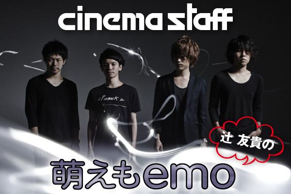 cinema staff 「萌えもemo」【第11回】