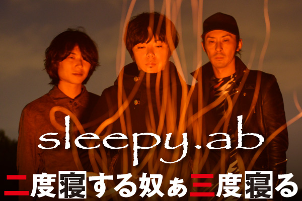 sleepy.ab「二度寝する奴ぁ三度寝る」【第1回】