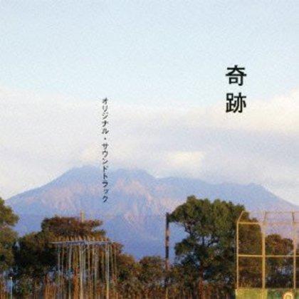 奇跡/オリジナル・サウンドトラック