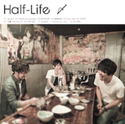 〆 / Half-Life | Skream! ディスクレビュー 邦楽ロック・洋楽ロック ポータルサイト