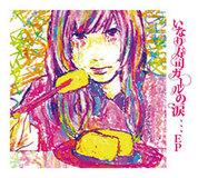 いなり寿司ガールの涙、、、EP