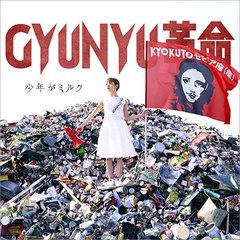 GYUNYU革命