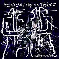 かごめかごめ / Hybrid TABOO
