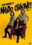 ザ50回転ズ MAIDO OHKINI! 15周年!!