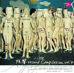 残響record Compilation vol.4