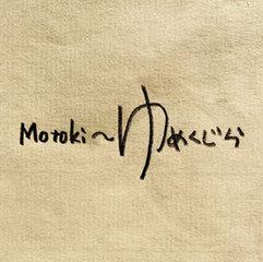 Motoki~ゆめくじら