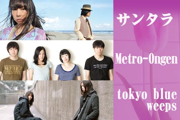 Skream! PICK UP! 【サンタラ / Metro-Ongen / tokyo blue weeps】