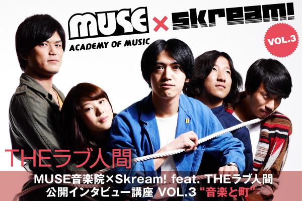 MUSE音楽院×Skream! VOL.3