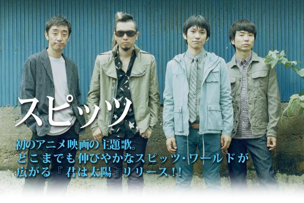 スピッツ (バンド)の画像 p1_25