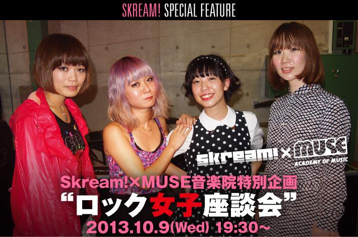 """Skream!×MUSE音楽院企画""""ロック女子座談会"""""""