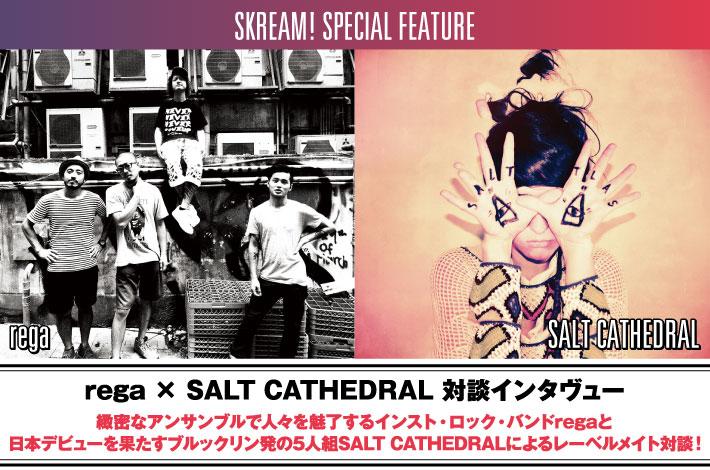 rega × SALT CATHEDRAL 対談インタヴュー