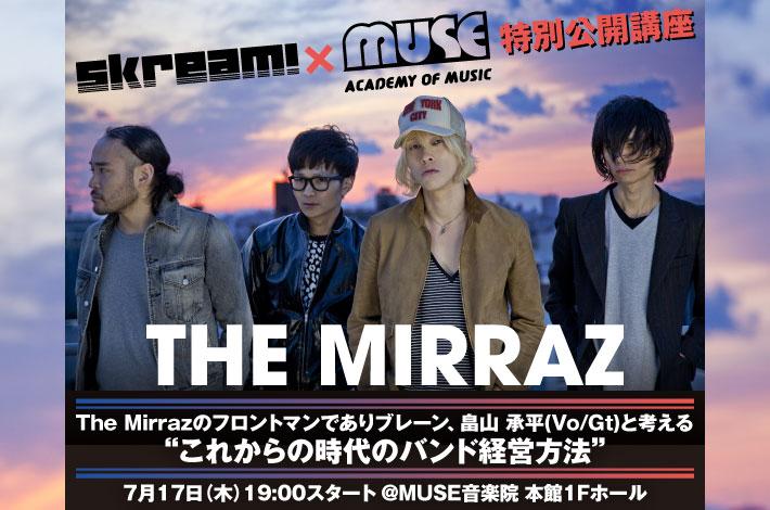 Skream!×MUSE音楽院