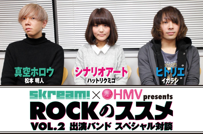 "Skream!×HMV presents ""ROCKのススメ VOL.2"" スペシャル対談"