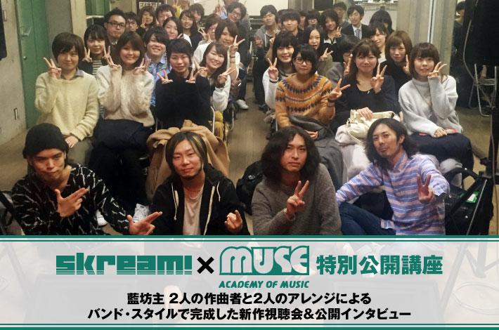 Skream!×MUSE音楽院特別公開講座