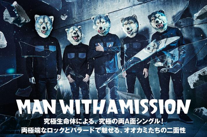 Man With A Mission Skream 特集 邦楽ロック洋楽ロック ポータルサイト