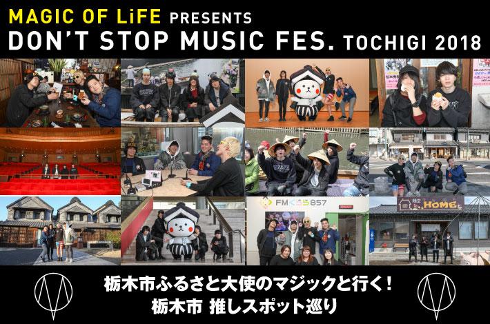 Don't Stop Music Fes.TOCHIGI 2018