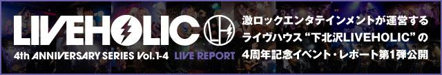 LIVEHOLIC 4周年公演レポート第1弾