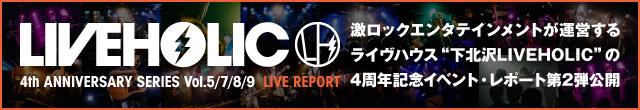 LIVEHOLIC 4周年公演レポート第2弾