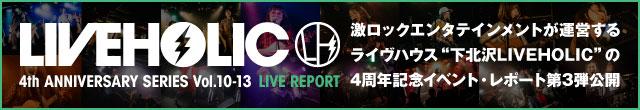 LIVEHOLIC 4周年公演レポート第3弾
