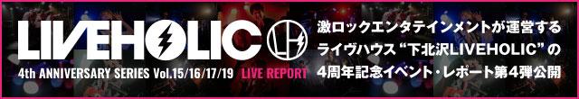 LIVEHOLIC 4周年公演レポート第4弾