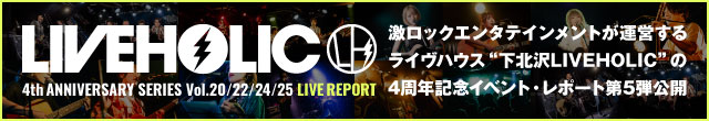 LIVEHOLIC 4周年公演レポート第5弾